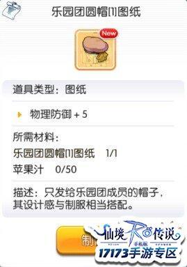 《仙境傳說:守護永恆的愛》200蘋果汁任務怎麼做 200蘋果汁任務流程攻略