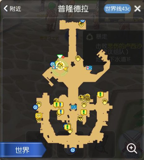 《仙境傳說:守護永恆的愛》小地圖標記說明 感嘆號任務介紹