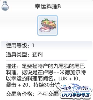 《仙境傳說:守護永恆的愛》幸運料理B怎麼獲得 幸運料理B在哪裡買