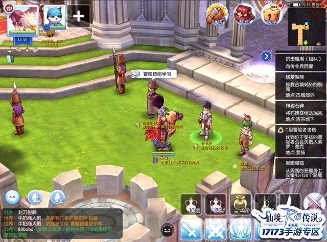《仙境傳說:守護永恆的愛》C級冒險家任務流程及材料攻略