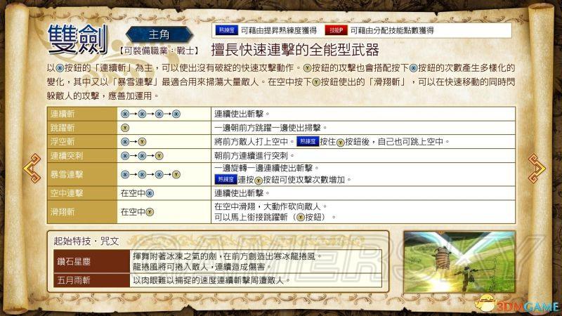 勇者鬥惡龍 英雄集結2 主角武器出招表