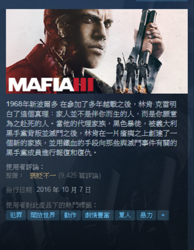Mafia-3-steam.png