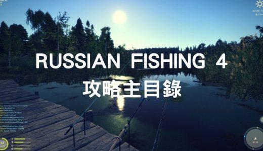 【Russian Fishing 4】遊戲攻略目錄