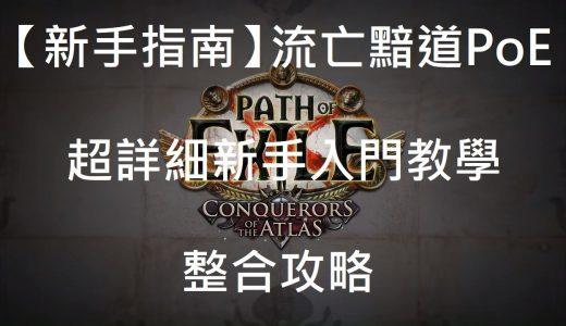 【新手指南】流亡黯道PoE 超詳細新手教學 / 整合攻略 (含國際服) (Path of Exile)