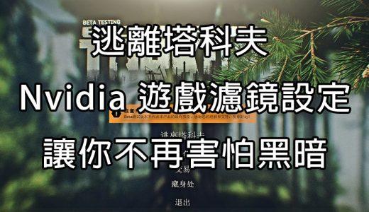逃離塔科夫 Nvidia 遊戲濾鏡設定,讓你不再害怕黑暗防止偷襲