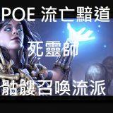 POE 3.13 死靈師 骷髏召喚流派 | 新手拓荒到畢業 & 便宜造價 & 過全輿圖