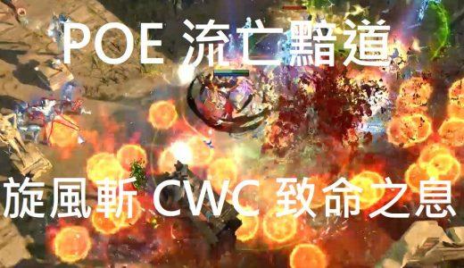 POE 3.10 死靈師 旋風斬 CWC 致命之息 | 強力懶人流派 & 中等造價 & 全內容適合(已過期)