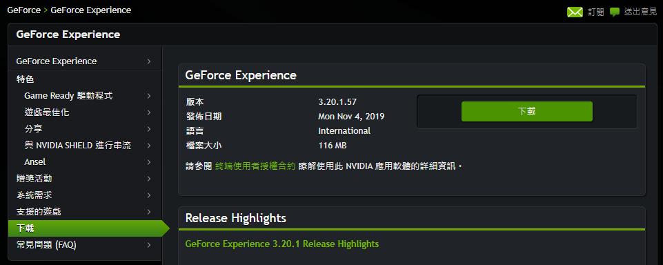 安裝 GeForce Experience