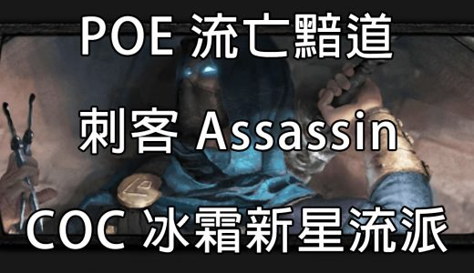 POE 3.13 刺客 COC 冰霜新星流派 | 冰劍超高傷害 & 一鍵刷圖 & 刷通貨適合
