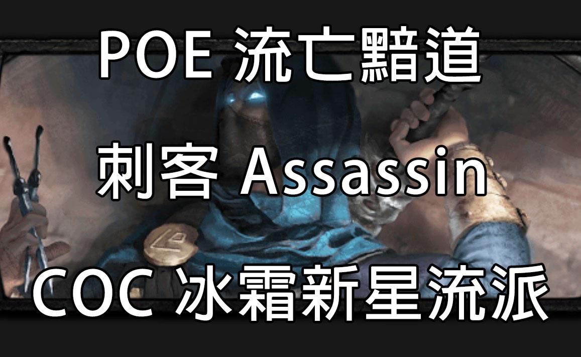 POE 流亡黯道 刺客 COC 冰霜新星流派
