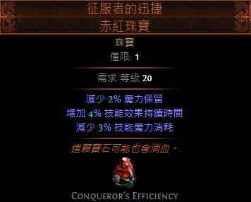 征服者的迅捷 赤紅珠寶