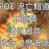 POE 3.13 死靈師 法術回音 致命之息 | 新手拓荒流派 & 便宜造價 & 簡單快速升級