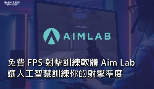免費 FPS 射擊訓練軟體 Aim Lab 讓人工智慧訓練你的射擊準度