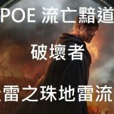 POE 3.13 破壞者 天雷之珠 地雷流派 | 強力拓荒首選 & 便宜造價 & 可全輿圖