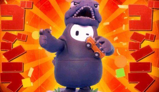 《糖豆人:終極淘汰賽》全新聯動造型:怪獸「哥吉拉」即將參加混戰!