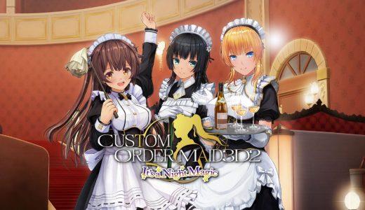 Steam 客製女僕3D2 補丁安裝教學 CUSTOM ORDER MAID 3D2 It's a Night Magic
