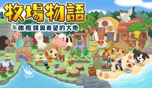 《牧場物語:橄欖鎮與希望的大地》製作人武村大致歉,將於3月中推出遊戲優化更新