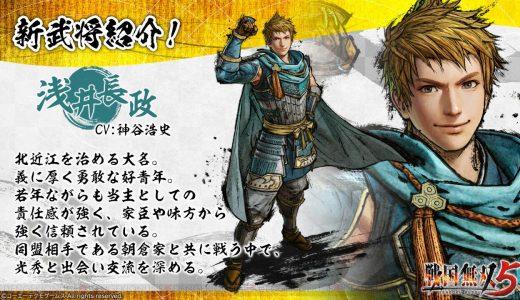 《戰國無雙5》公開兩名新武將:淺井長政、阿市登場