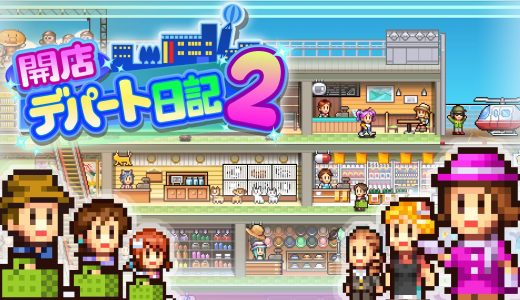 開羅遊戲《發現動物公園》《百貨商店日記2》宣布3月25日登上Switch平台