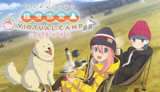 《搖曳露營△ VIRTUAL CAMP ~山麓露營場篇~》4月8日發售,沒有VR裝置也可遊玩