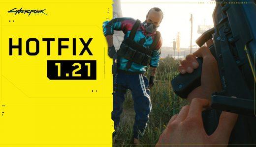 《電馭叛客2077》1.21更新補丁上線:改善遊戲整體穩定性