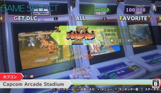 重溫街機遊戲《卡普空街機博物館》將於5月25日跨平台登上PS4/Xbox One/PC平台