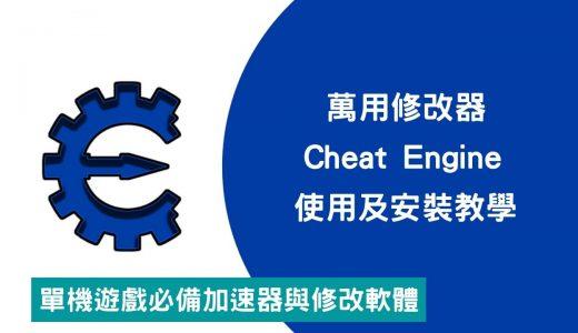 萬用修改器 Cheat Engine 使用及安裝教學,單機遊戲必備加速器與作弊軟體