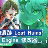 【密技】失落的遺跡 Lost Ruins 修改器 Cheat Engine