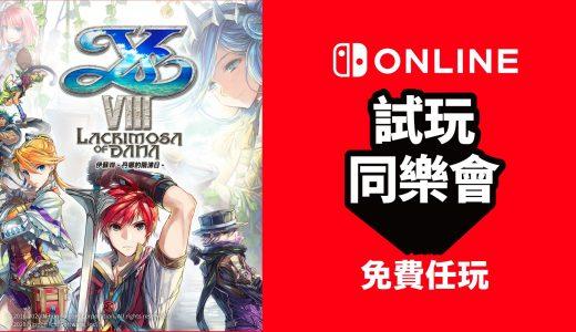 任天堂公布 NS 會員免費玩《伊蘇 8 丹娜的隕涕日》:限時免費 7 天《伊蘇9》宣布 9 月 9 日發售
