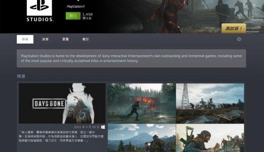 Sony「PlayStation Studios」Steam 頁面上線,包含《地平線:期待黎明》等遊戲