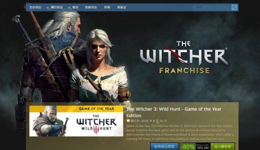 《巫師》系列 Steam 商店又開特價活動!《巫師3:年度版》兩折特價至 5 月 28 日