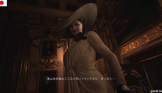 國外玩家製作《惡靈古堡8:村莊》吸血鬼夫人多國配音對比影片,展現魅力與霸氣