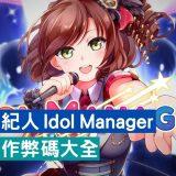 【密技】偶像經紀人 Idol Manager 修改器作弊碼大全
