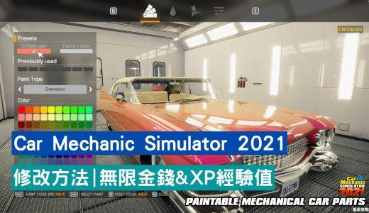 【密技】Car Mechanic Simulator 2021 修改器與方法 | CE 無限金錢 & XP 經驗值
