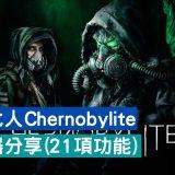 【密技】Chernobylite 修改器 | 支援 Steam 正版 & 21項功能