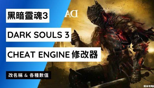 【密技】黑暗靈魂3 修改器 Cheat Engine | 改名稱 & 各種數值