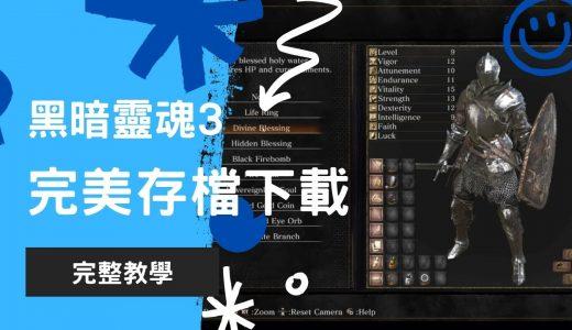 【存檔】黑暗靈魂3 完美存檔下載與完整教學 | 全道具武器 & DLC