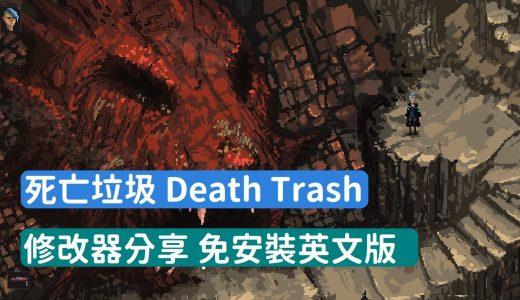 【死亡垃圾】Death Trash 修改器分享 | 免安裝英文版