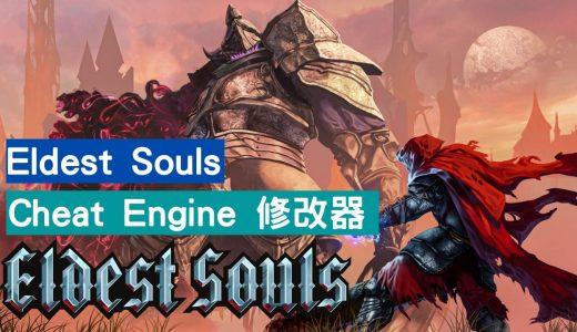 【補丁】Eldest Souls 修改器 Cheat Engine