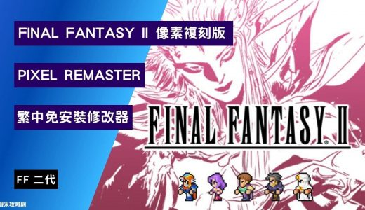 【補丁】FINAL FANTASY II PIXEL REMASTER 修改器 | 繁中免安裝版