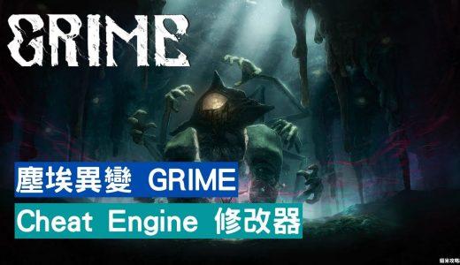 【密技】塵埃異變 GRIME 修改器 Cheat Engine