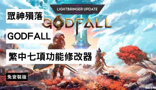 【補丁】眾神殞落 Godfall 修改器 | 繁體中文免安裝版