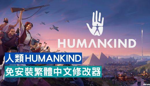 【密技】HUMANKIND 修改器與方法 | 免安裝繁體中文版 (人類)