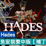 【補丁】黑帝斯 Hades 修改器 | 免安裝繁體中文版 (哈迪斯)