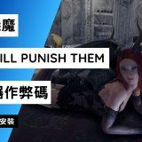 【密技】懲戒魅魔 She Will Punish Them 修改器作弊碼 (免安裝)