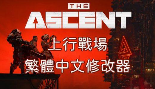 【密技】The Ascent 修改器 | 免安裝繁體中文版 (上行戰場)