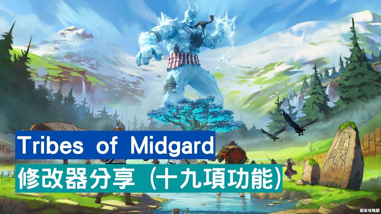 Tribes of Midgard 修改器 (十九項功能)