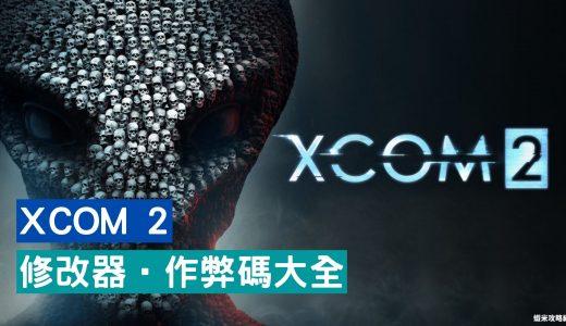 【密技】XCOM 2 修改器作弊碼大全