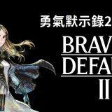 【密技】勇氣默示錄2 Bravely Default II 修改器 | 免安裝中文版