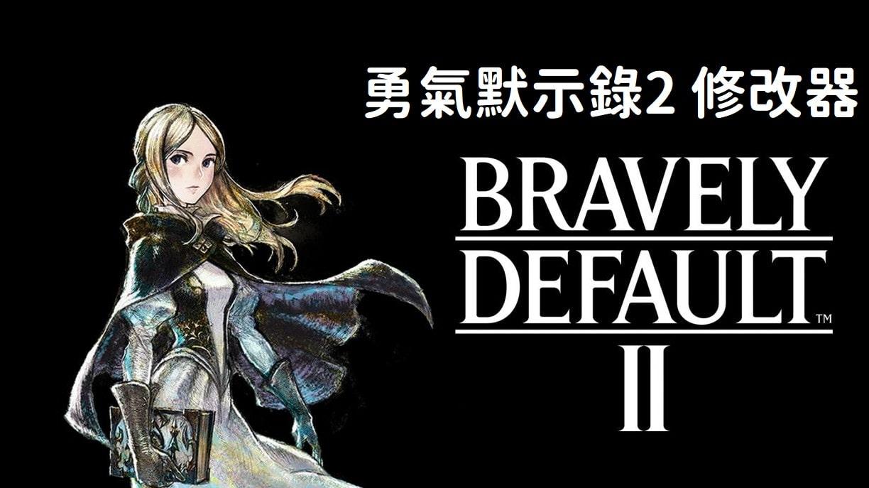 勇氣默示錄2 Bravely Default II 修改器   免安裝中文版
